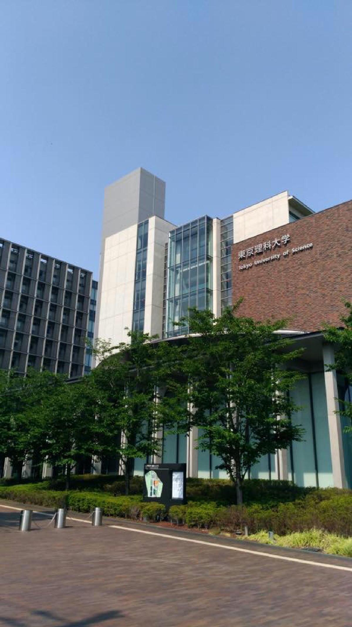 東京理科大学(葛飾)入居