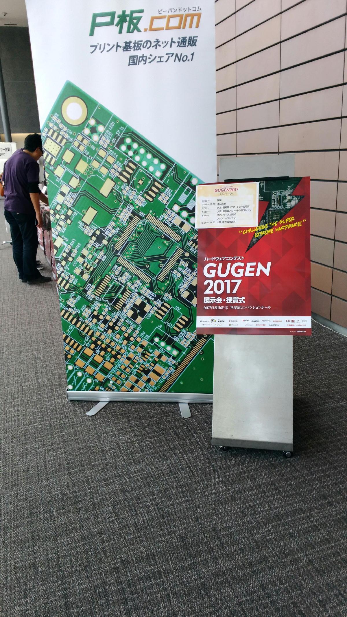 GUGEN 2017 出品