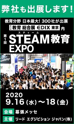 教育総合展 STEAM教育EXPOに出展します(小間番号:E2-41)